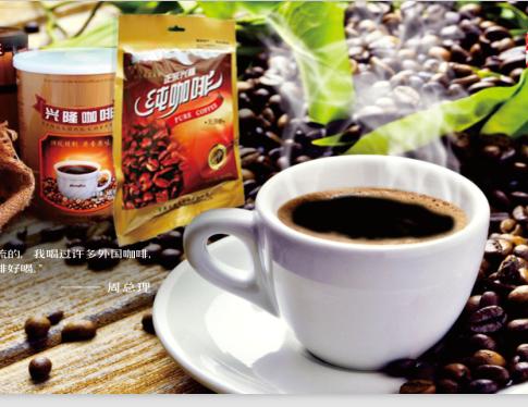 品兴隆咖啡感受万宁之美 咖啡谷招徕游客有绝招