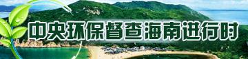 中央環(huan)保督察在海南