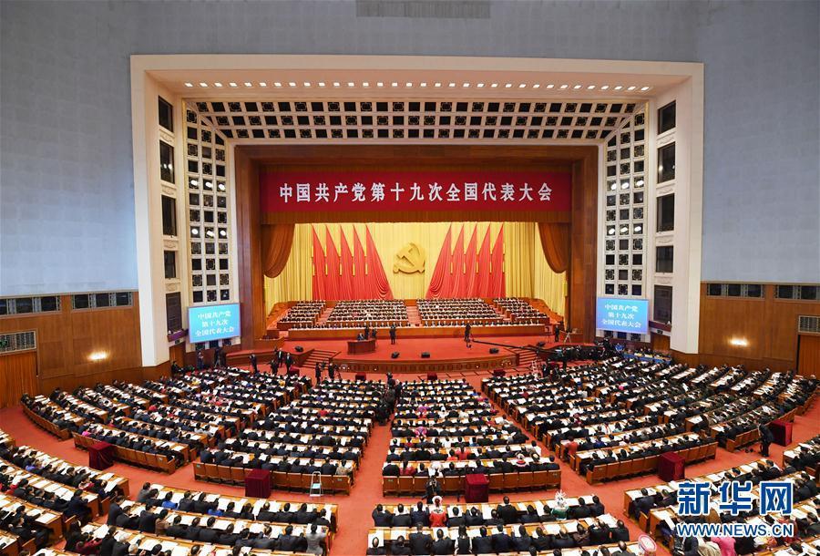 视频回放:中国共产党第十九