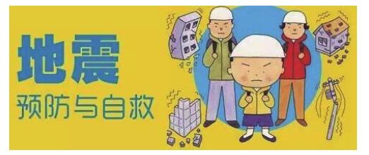 (七)地震