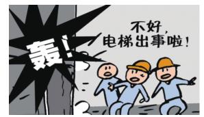 (十三) 电梯事故