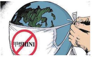 (十二) 甲型H1N1