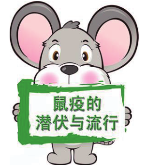 (五) 鼠疫
