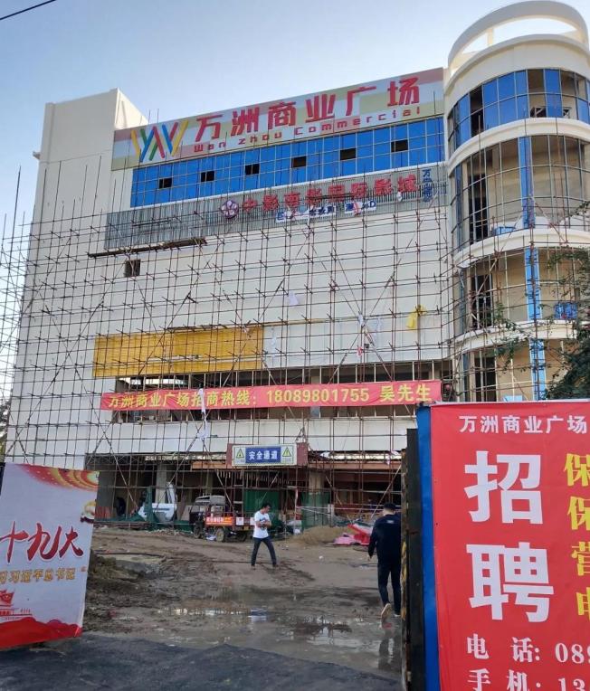 万洲商业广场预计今年2月1日开业运营
