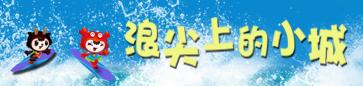 浪尖上的(de)小(xiao)城(cheng)