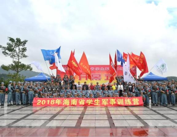 2018年海南省学生军事训练营